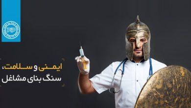 روز جهانی ایمنی و سلامت شغلی
