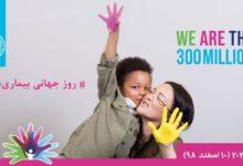 روز جهانی بیماری های نادر