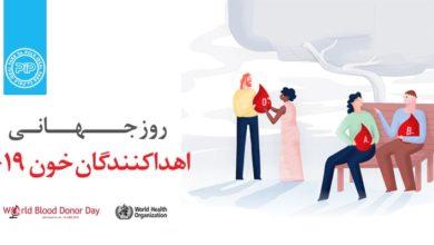 روز جهانی اهداکنندگان خون به صورت سالیانه برگزار میشود
