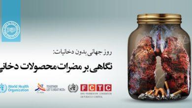روز جهانی بدون دخانیات 2019