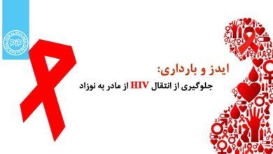 راه های جلوگیری از انتقال HIV از مادر به نوزاد