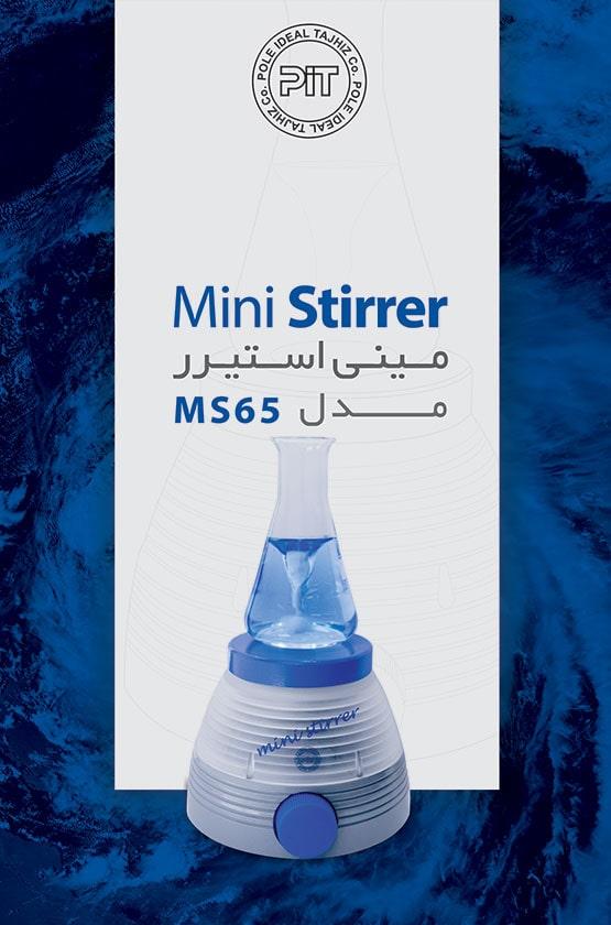 مینی استیرر مدل ms65