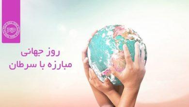 روز جهانی مبارزه با سرطان 2020