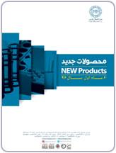 کاتالوگ محصولات جدید ۶ ماه اول سال ۱۳۹۶