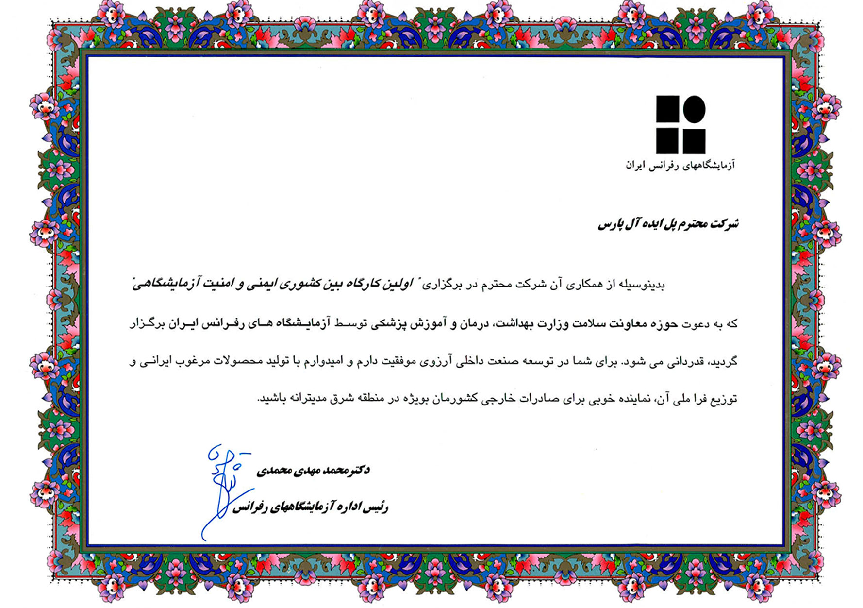 Certificate from the Iranian Laboratory Association