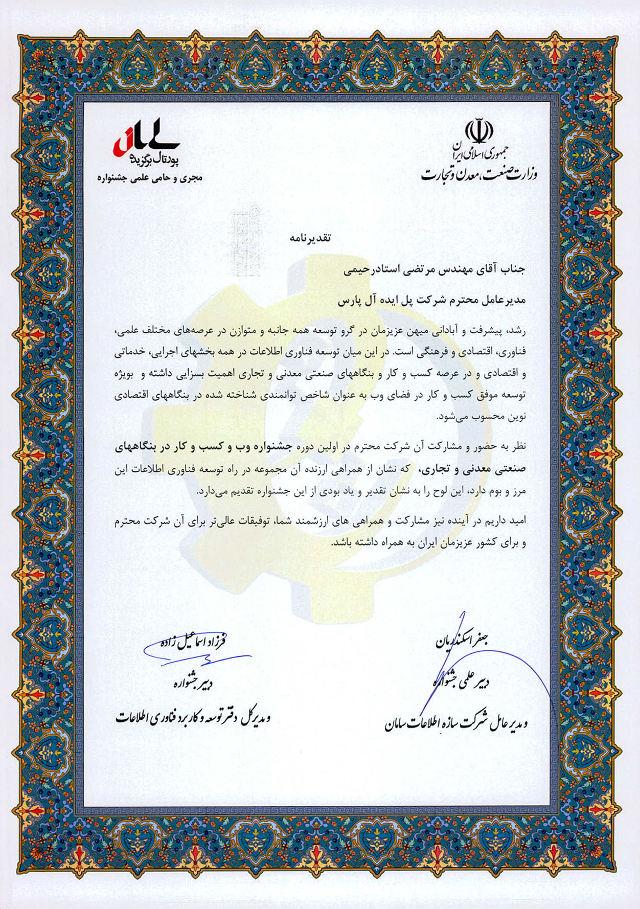 Letter of appreciation from the Ministry of Industries and Mines
